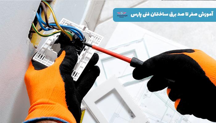 آموزش برق ساختمان فنی حرفه ای