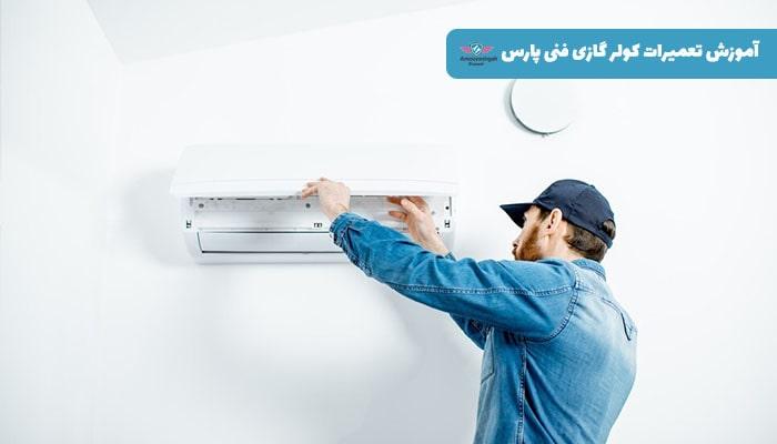 آموزش  تعمیرات کولر گازی فنی حرفه ای